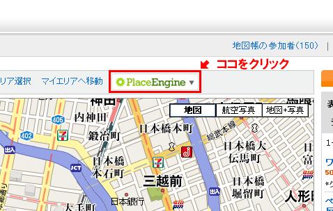 PlaceEngine_panel.jpg