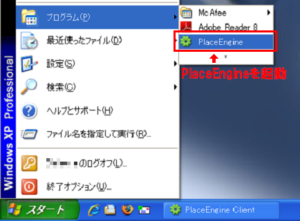 PlaceEngine_start.jpg