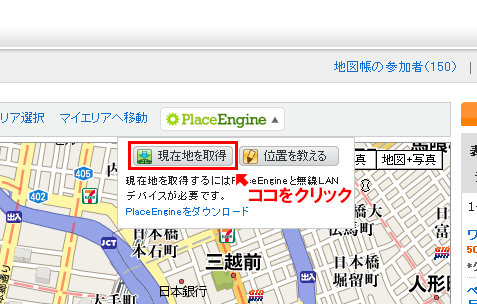 PlaceEngine_target.jpg